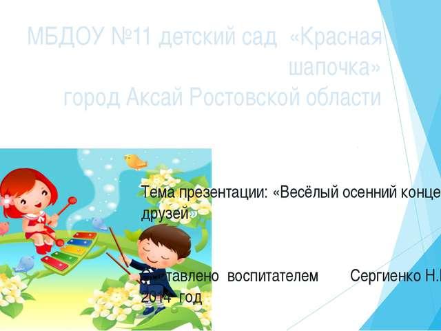 Тема презентации: «Весёлый осенний концерт для друзей». Составлено воспитател...