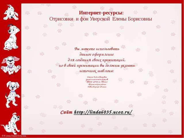Интернет-ресурсы: Отрисовки и фон Уверской Елены Борисовны Вы можете использо...