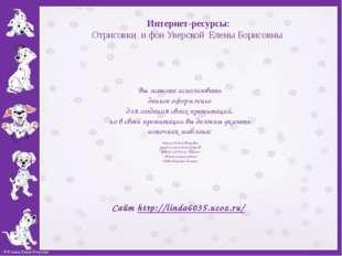Интернет-ресурсы: Отрисовки и фон Уверской Елены Борисовны Вы можете использо
