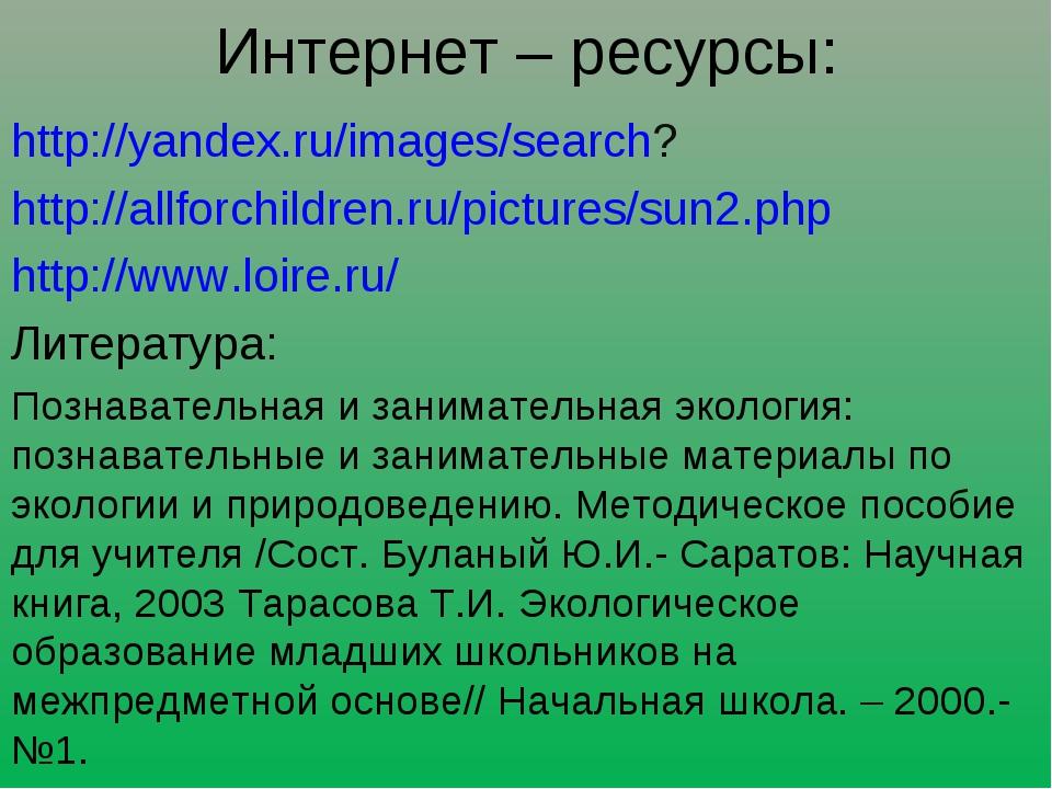 Интернет – ресурсы: http://yandex.ru/images/search? http://allforchildren.ru/...