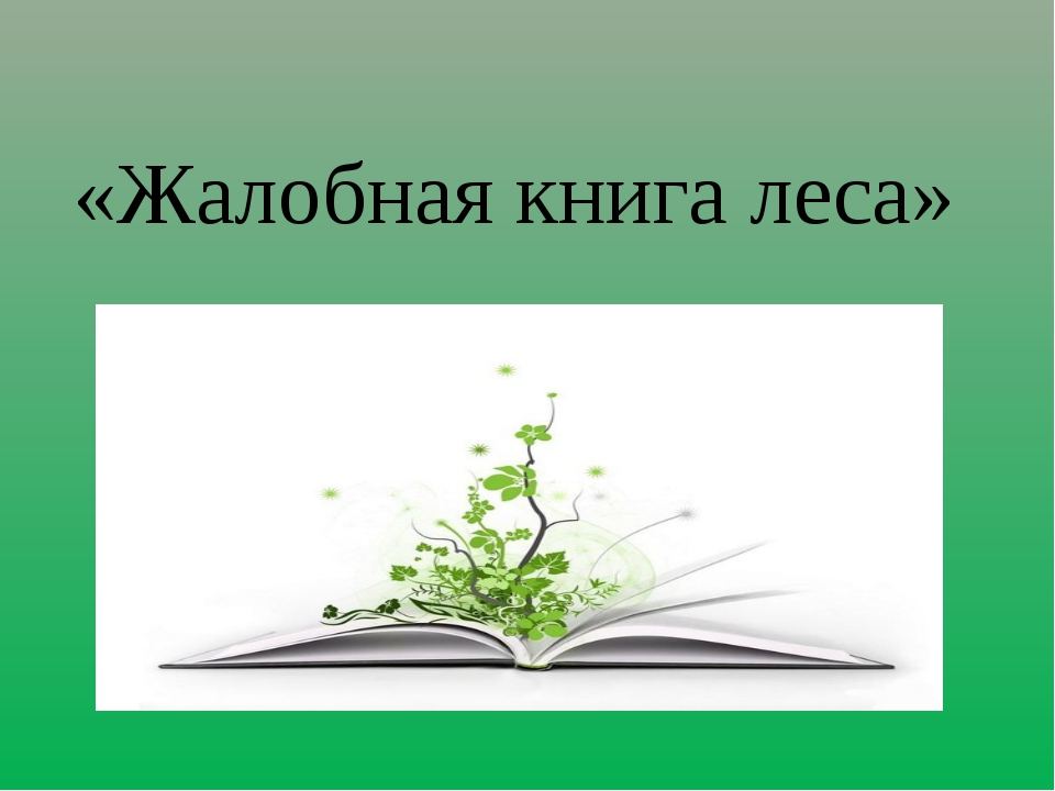 «Жалобная книга леса»