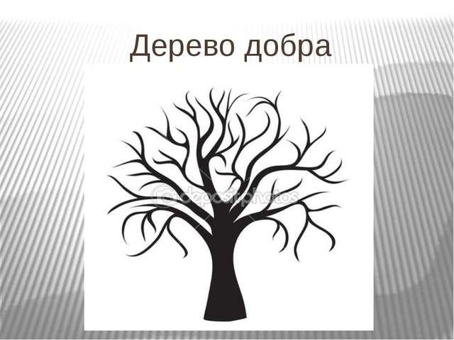 Дерево добра