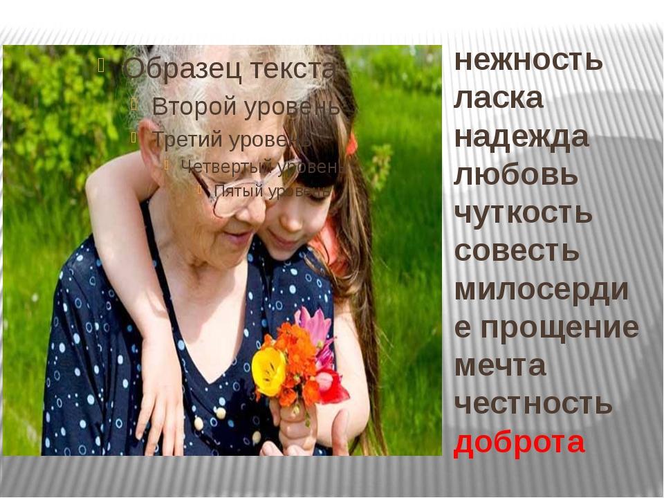 нежность ласка надежда любовь чуткость совесть милосердие прощение мечта чест...