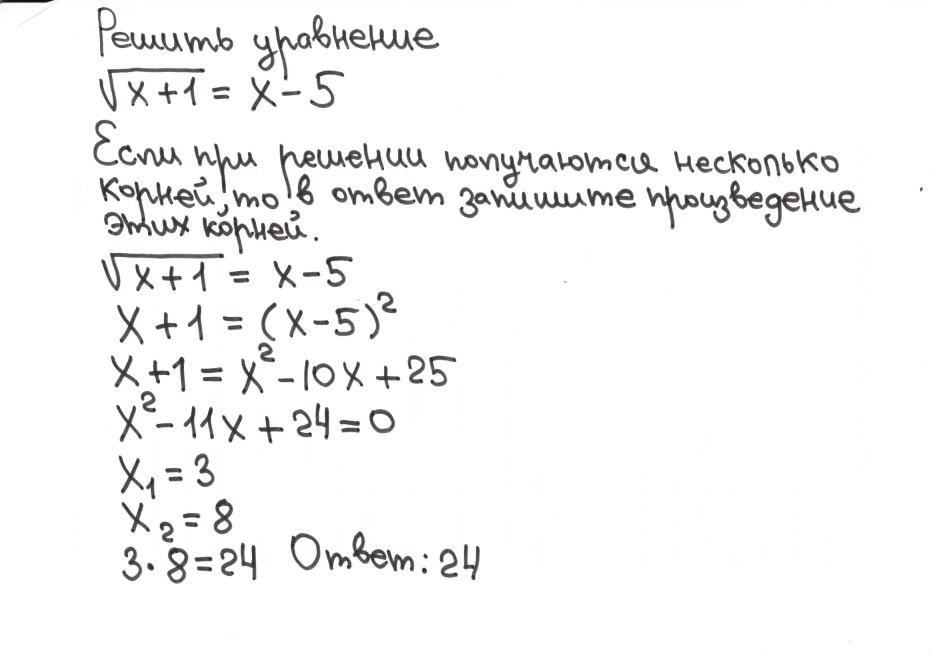 C:\Users\Ольга\Desktop\Уравнения\IMG_0004.jpg
