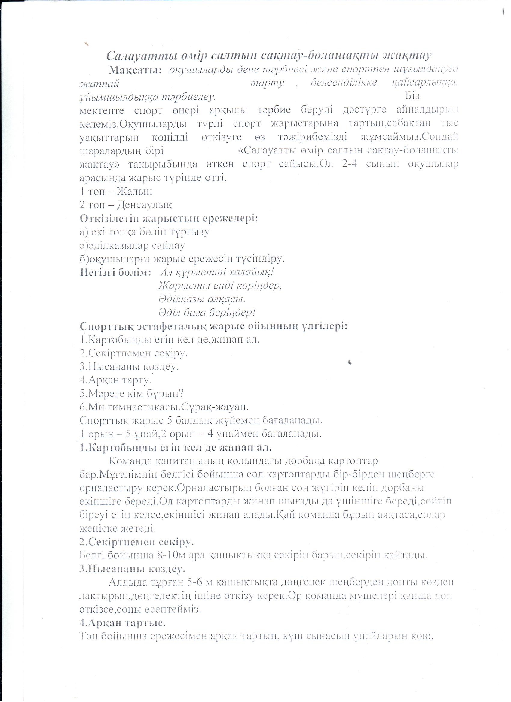 C:\Users\галамат\Documents\Scanned Documents\Documents\гулмира 3.jpeg