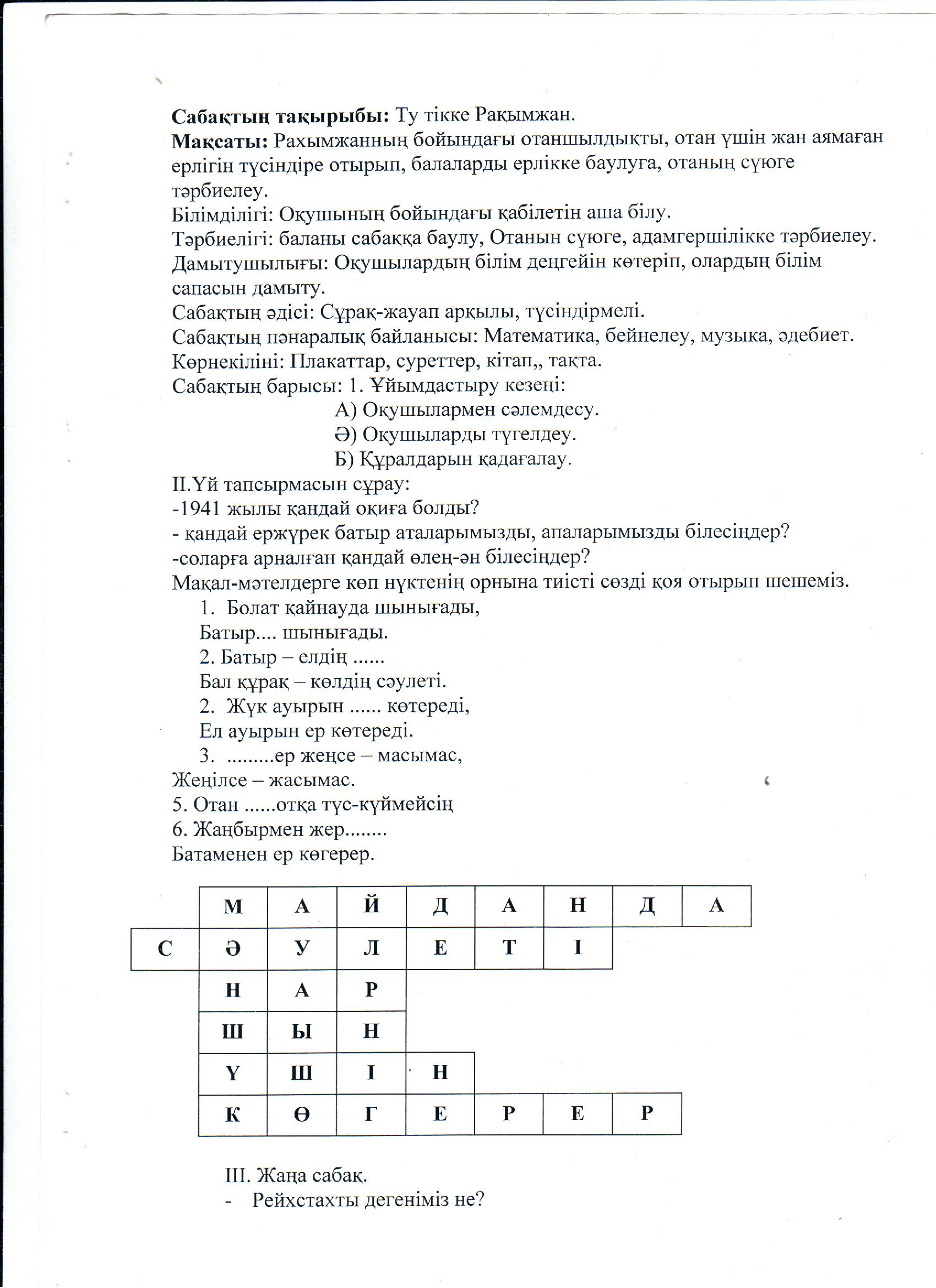 C:\Users\галамат\Documents\Scanned Documents\Documents\гул.jpeg