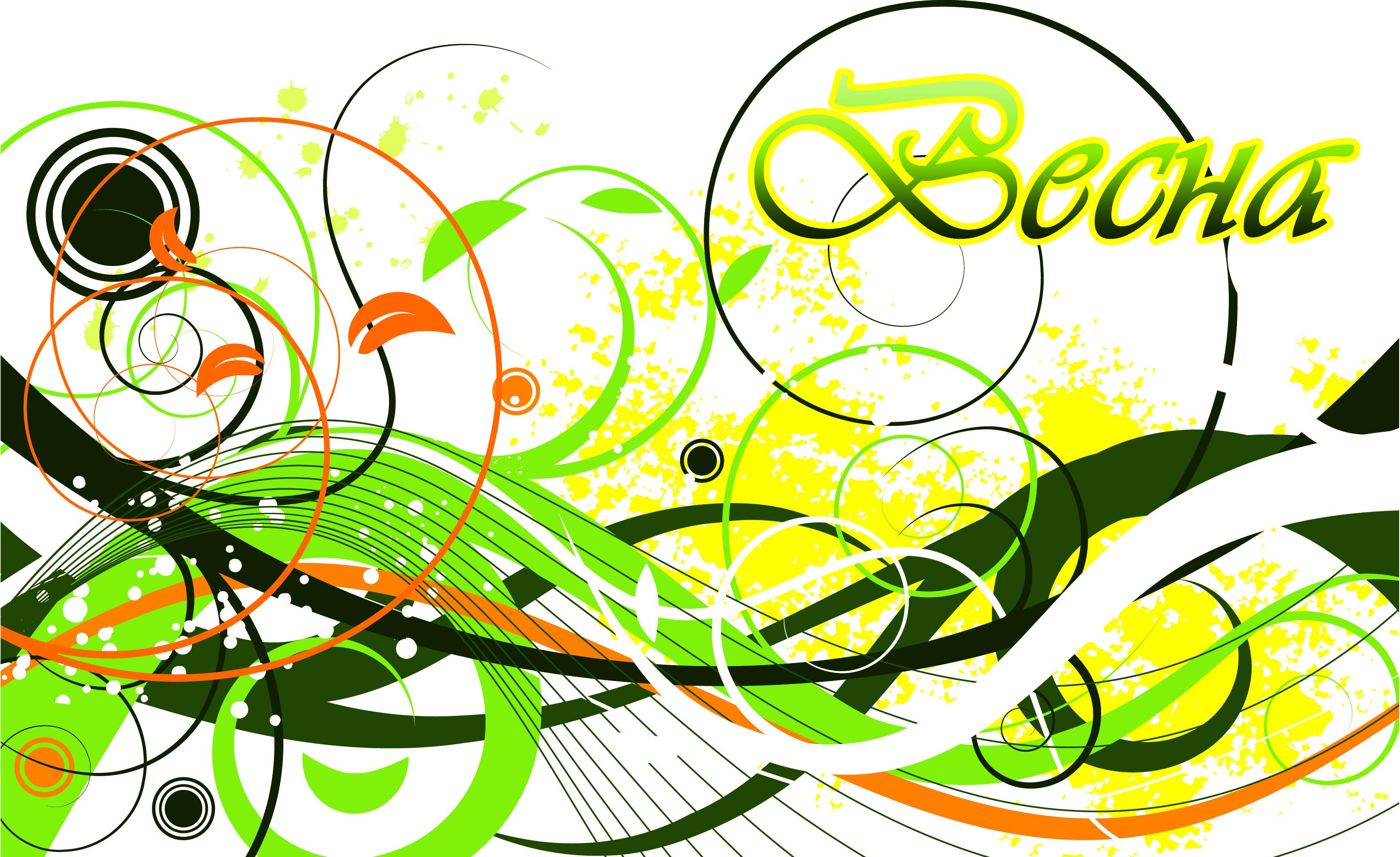 C:\Users\Irishka\Desktop\СЕМИНАРЫ\18 апреля областной семинар\весна\весна 1.jpg