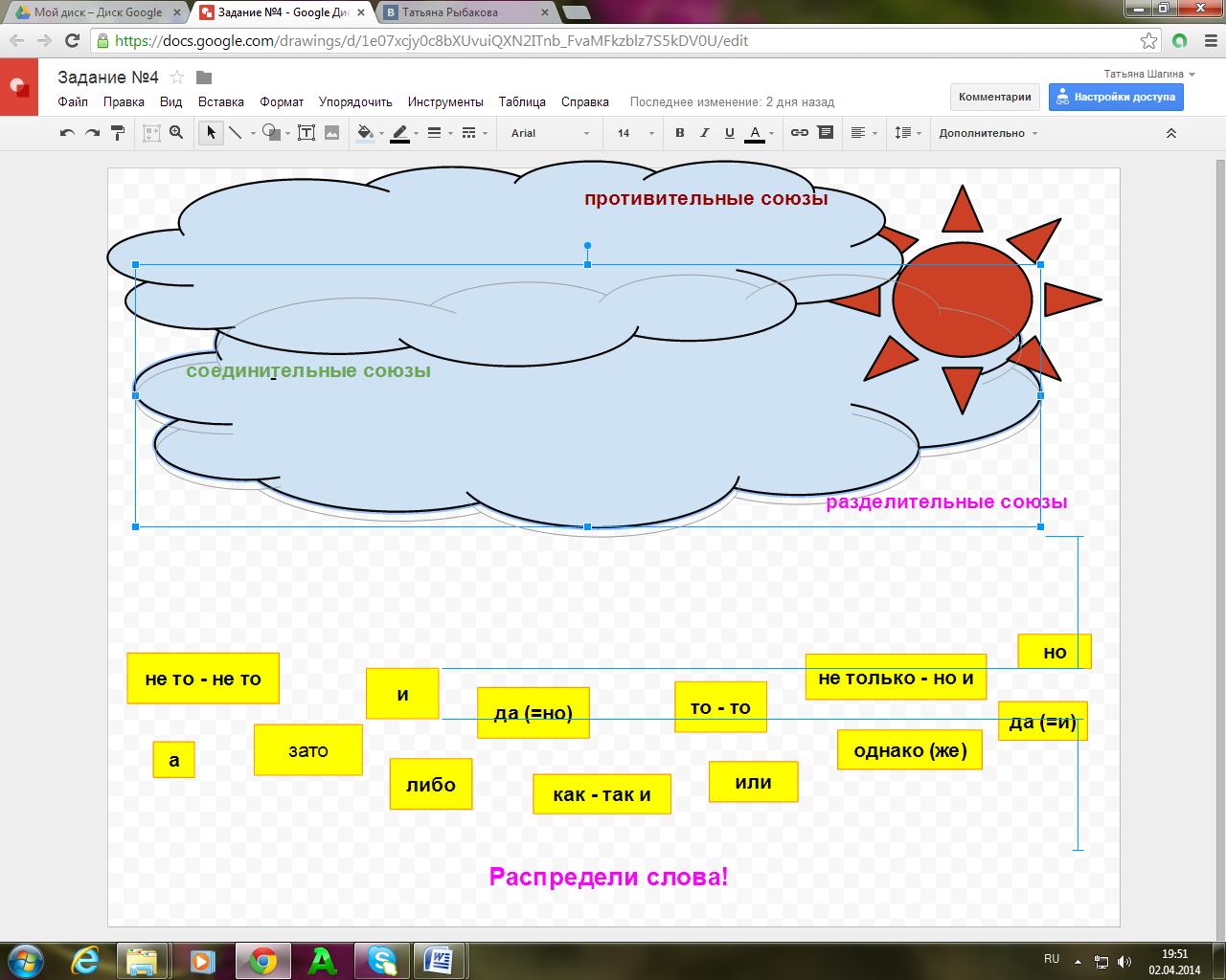 Конспект урока в классе по теме Правописание союзов  hello html mabe58f4 png hello html m38806955 png