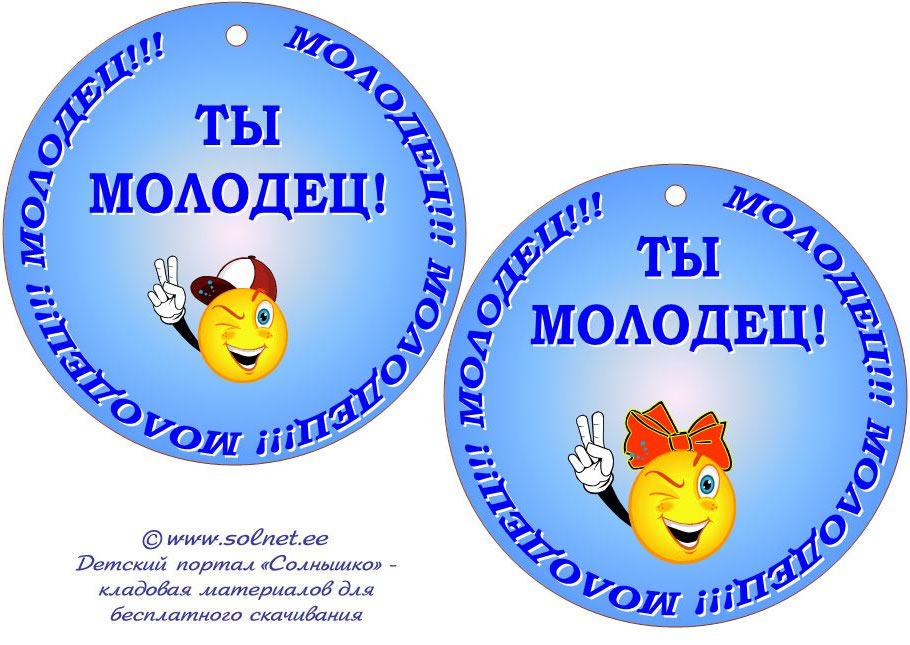 Медаль для конкурсов картинки для детей