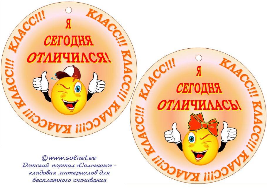 Бумажные медальки для конкурсов