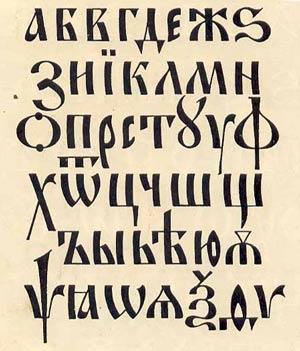 http://www.rulad.ru/wp-content/uploads/2013/02/kirillica001.jpg