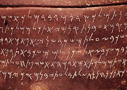Финикийский текст