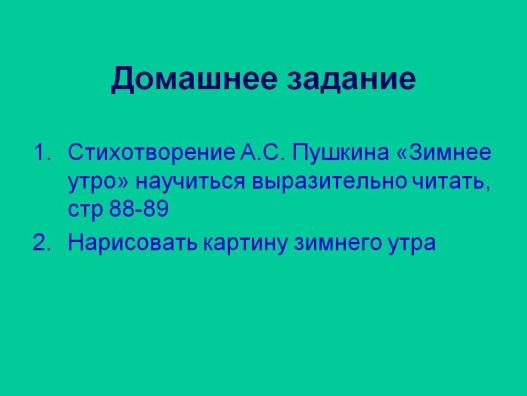 C:\Documents and Settings\Лидия\Мои документы\Загрузки\0022-022-Domashnee-zadanie.jpg