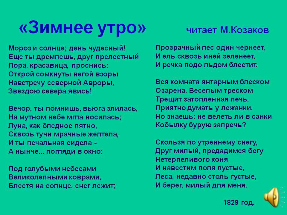 C:\Documents and Settings\Лидия\Мои документы\Загрузки\0016-016-Zimnee-utro-chitaet-M.Kozakov.jpg