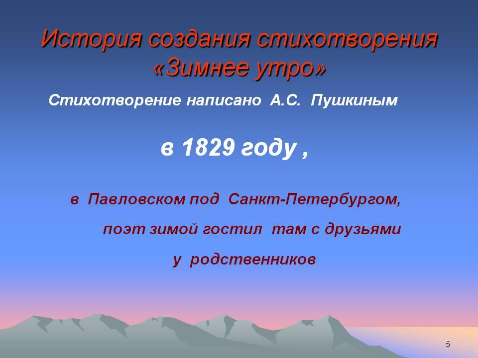 C:\Documents and Settings\Лидия\Мои документы\Загрузки\0005-005-Istorija-sozdanija-stikhotvorenija-Zimnee-utro.jpg