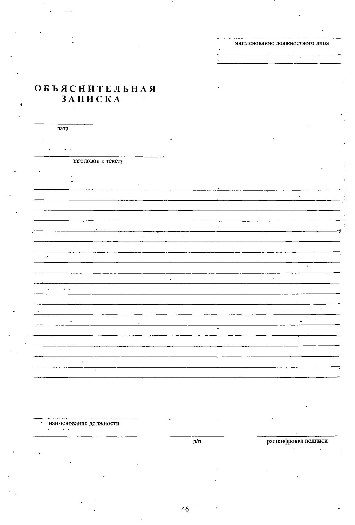 бланк приказа гост р6.30-2003