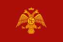 Flag of the Byzantine Empire.png