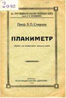 http://edu.uni-dubna.ru/uploads/articles/4/Bunyakovsky_exhibition-30.jpg