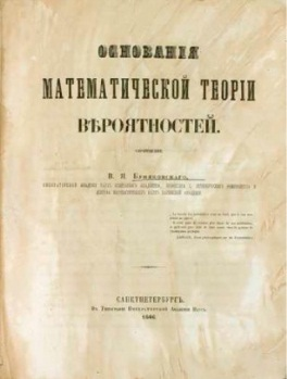 http://edu.uni-dubna.ru/uploads/articles/4/Bunyakovsky_exhibition-24.jpg