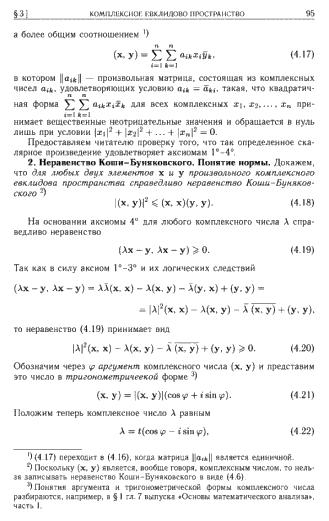 L:\фото Буняковский\линейная алгебра. Понятие нормы Коши-Буняковского..png