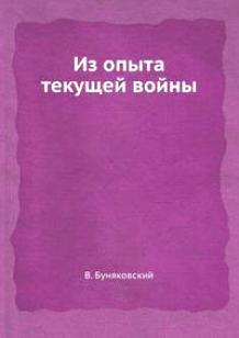 L:\фото Буняковский\Из опыта текущей войны В. Буняковский.jpg