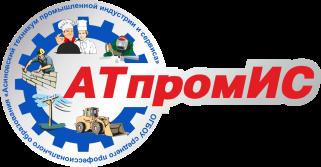 F:\Логотип АТпромИС 2013 - копия.png