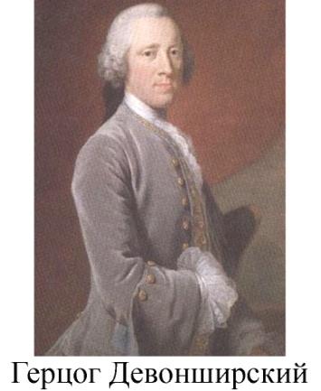 Кавендиш Генри, Уильям, 4-й герцог Девонширский.jpg