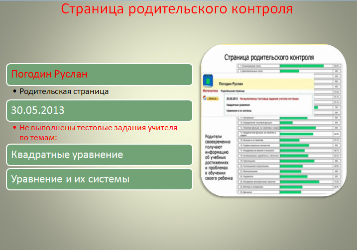 C:\Users\Ольга\Desktop\Бандикам\bandicam 2014-03-20 09-01-25-056.jpg