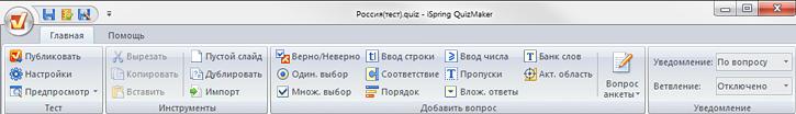 Панель управления iSpring QuizMaker – программы для создания тестов