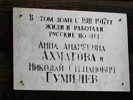 http://litmap.tvercult.ru/ahmatova/img/13.jpg