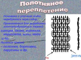 Полотняное переплетение Основная и уточная нити чередуются через одну; Применяет