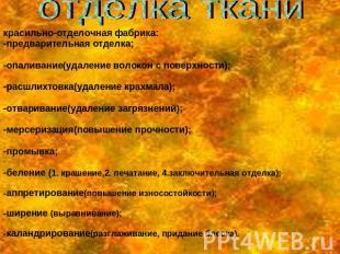 отделка ткани красильно-отделочная фабрика:-предварительная отделка;-опаливание(