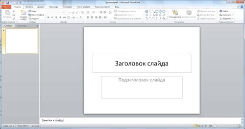 glavnoe okno powerpoint Как сделать презентацию на компьютере