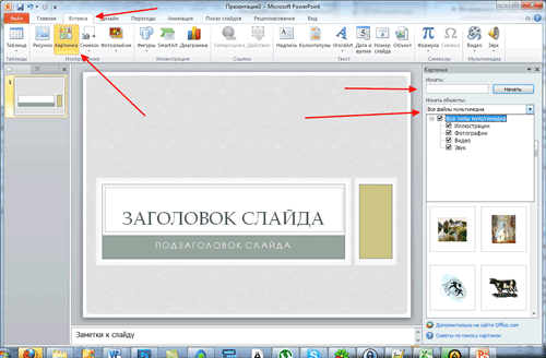 powerpoint vstavka izibrazheniya Как сделать презентацию на компьютере