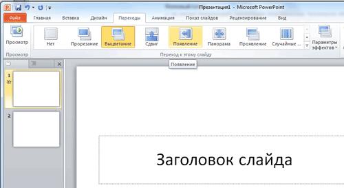 powerpoint perehopi Как сделать презентацию на компьютере