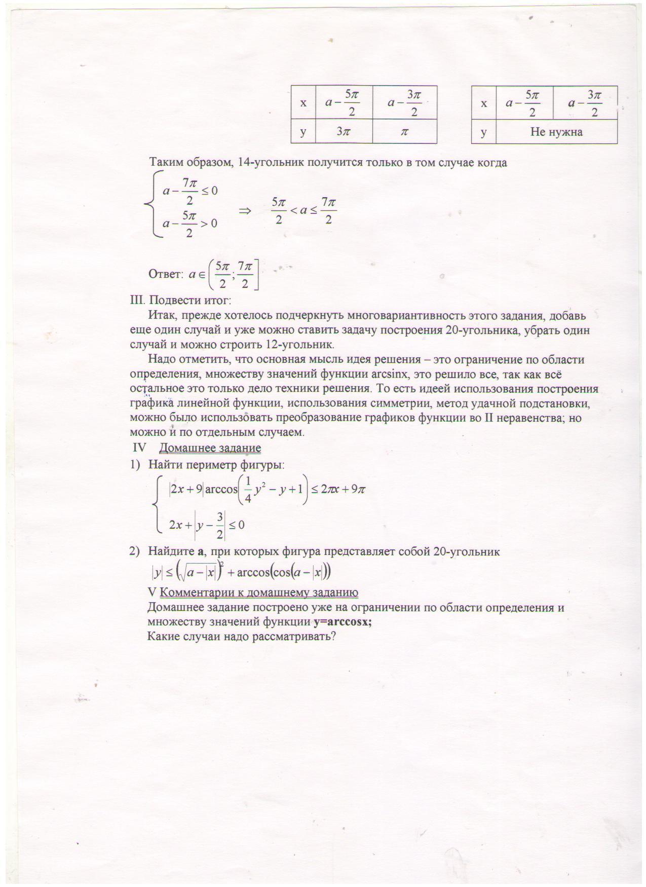 C:\Documents and Settings\23\Рабочий стол\урок\первый\4.jpg