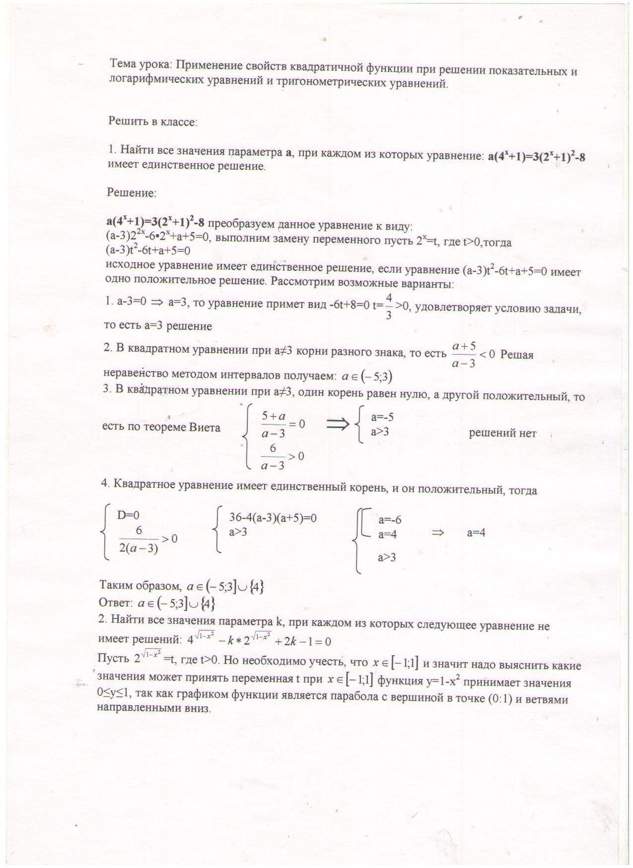 C:\Documents and Settings\23\Рабочий стол\урок\второй\1.jpg