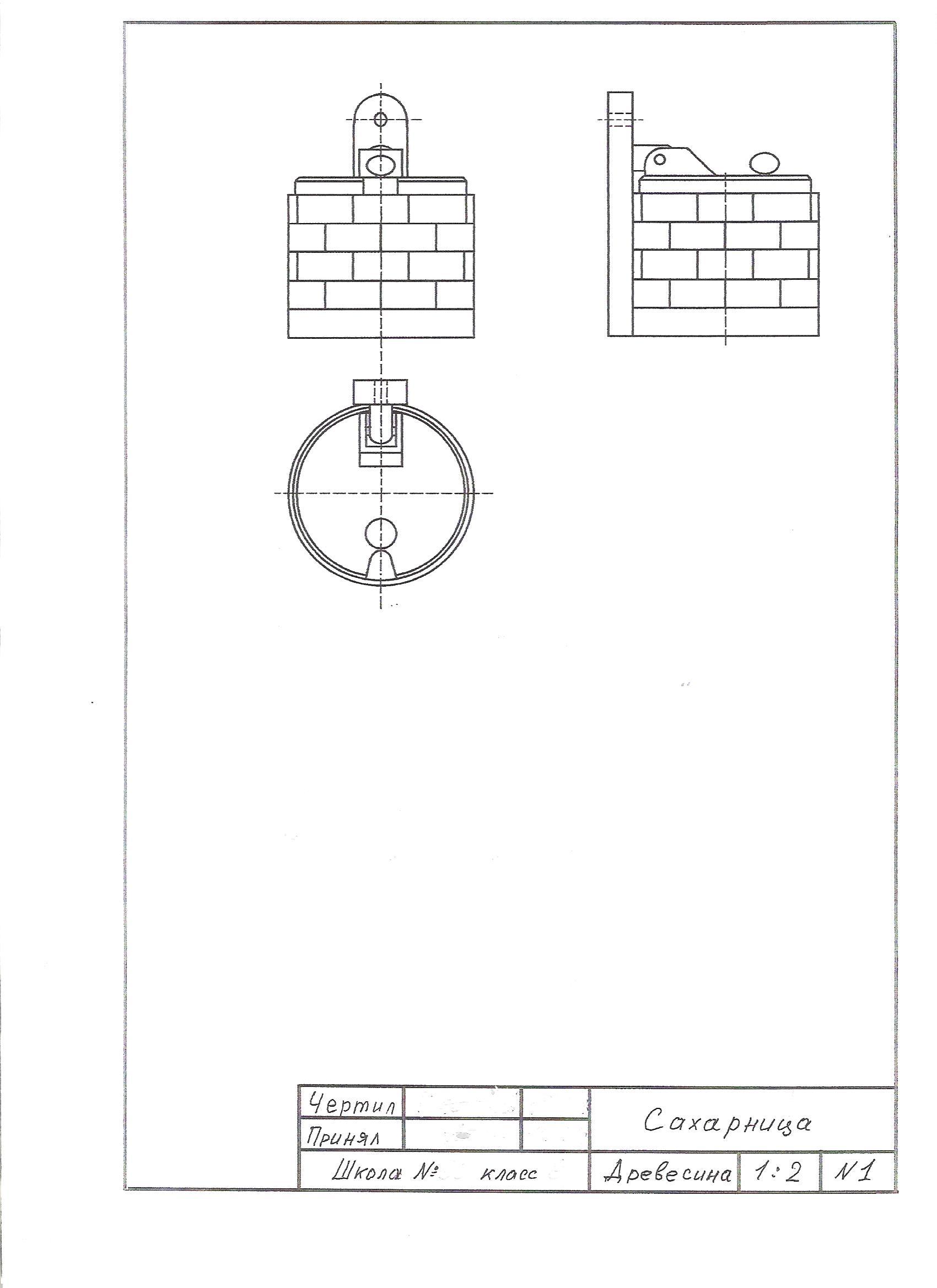 C:\Users\володя\Desktop\Технологическая карта изготовления сахарницы. Близнюк В.Ю\1.jpeg