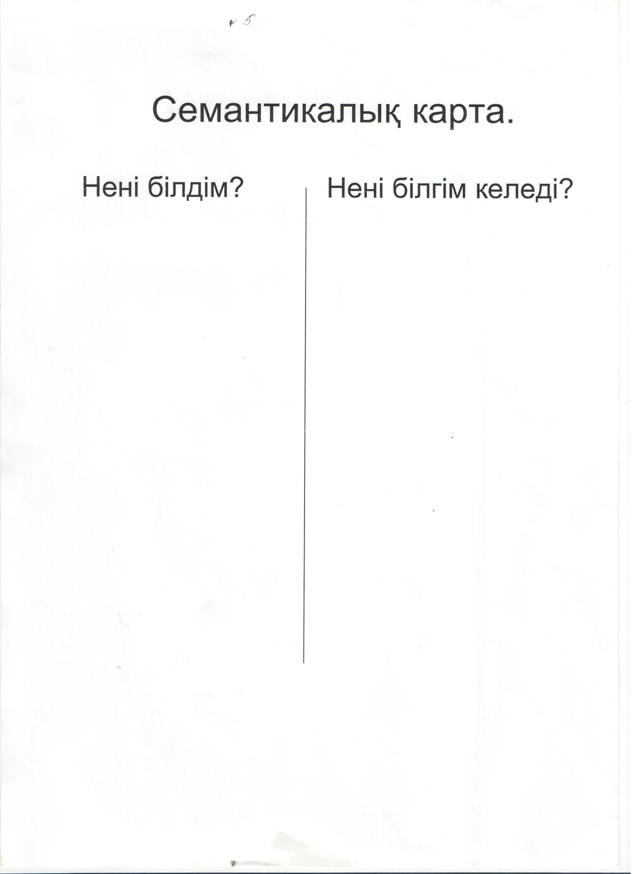G:\данные\отк уроки\Открытый урок КушкумбаевойГ.Х\ответ.jpeg