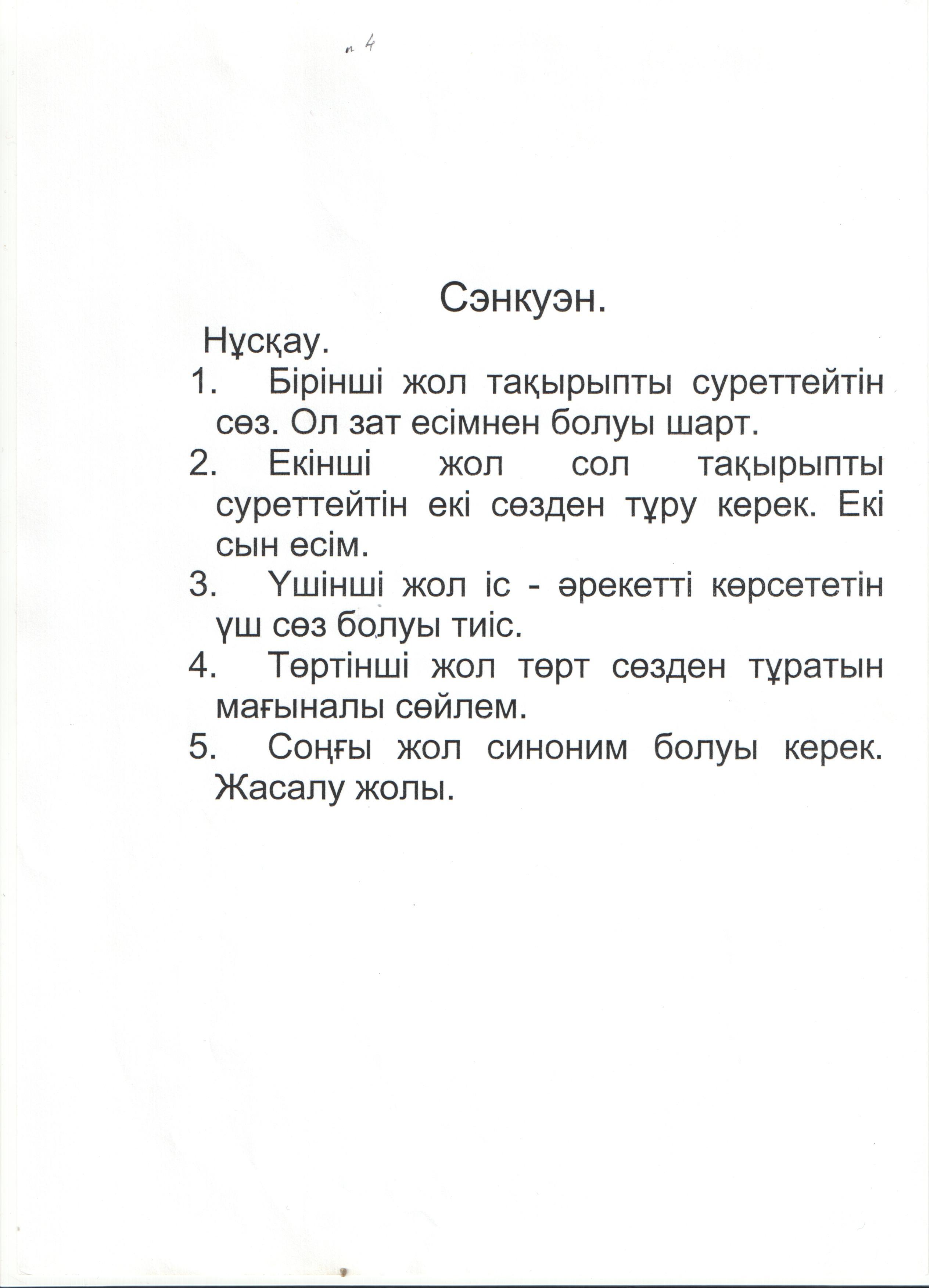 G:\данные\отк уроки\Открытый урок КушкумбаевойГ.Х\рассказ.jpeg