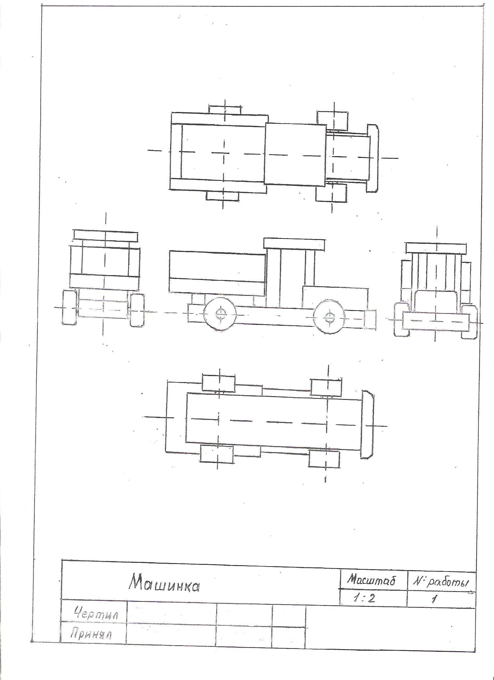 K:\Технологическая карта изготовления машинки. Близнюк В.Ю\1.jpeg