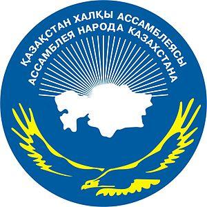 F:\300px-Ассамблеи_народа_Казахстана.jpg