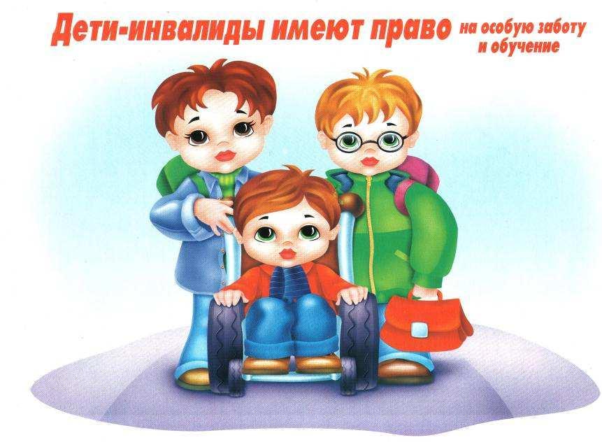 L:\картинки с инвалидами\7_1.jpg