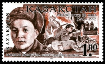 http://upload.wikimedia.org/wikipedia/commons/c/c3/Stamp_of_Kazakhstan_087.jpg?uselang=ru