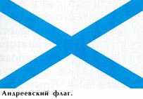 http://www.liveinternet.ru/images/attach/164/164336_andflag.jpg