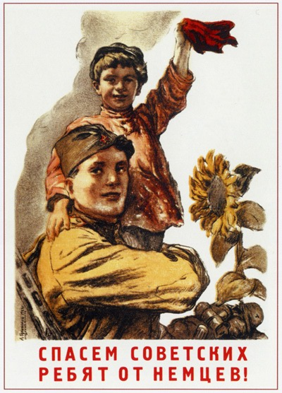 Спасем советских ребят