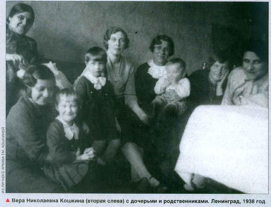 Жена и дочери Кошкина М