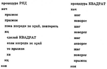 Процедуры РЯД и КВАДРАТ