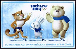 http://upload.wikimedia.org/wikipedia/commons/thumb/9/9c/Stamps_of_Russia_2012_No_1559-61_Mascots_2014_Winter_Olympics.jpg/260px-Stamps_of_Russia_2012_No_1559-61_Mascots_2014_Winter_Olympics.jpg