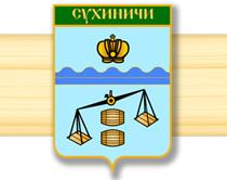 Официальный сайт городского поселения «ГОРОД СУХИНИЧИ» и Муниципального района «Сухиничский район»